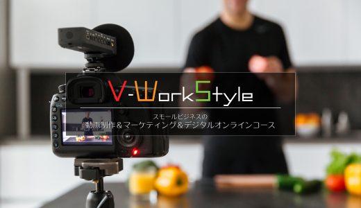 スモールビジネスの動画制作・マーケティング・デジタルオンラインコースのYouTubeチャンネル開設
