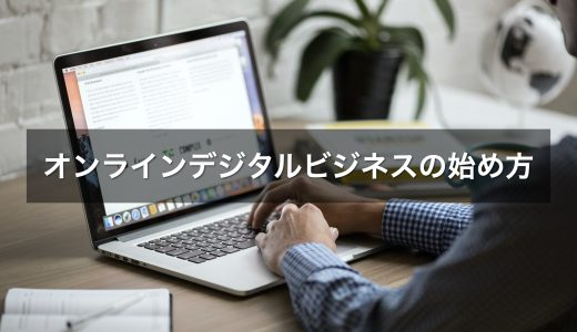 オンラインデジタルビジネスの始め方:オンライン化、デジタル化の流れについていくために