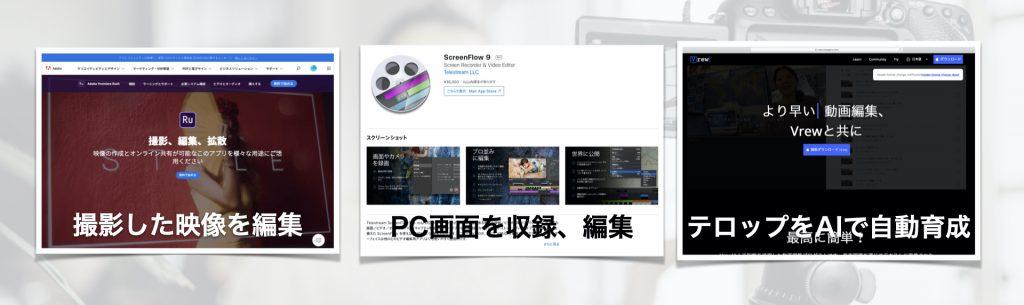 1.iPhoneなどで撮影した動画を編集するアプリ 2.PC画面を収録、編集できるアプリ 3.テロップをAIで自動育成できるアプリ