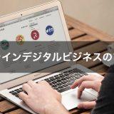 オンラインデジタルビジネスのフロー