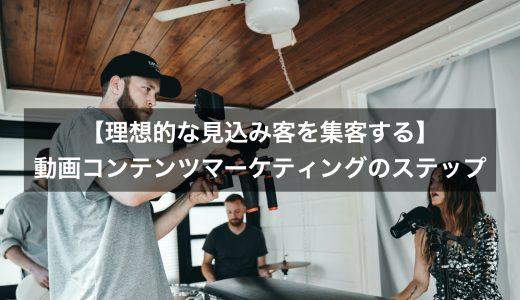 理想的な見込み客を集客する動画コンテンツマーケティングのステップ