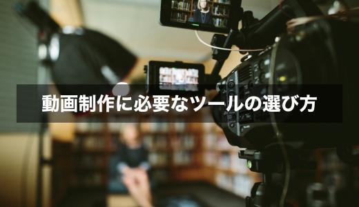【初心者向け】動画ってどんな風に作るの?動画制作に必要なツールの選び方