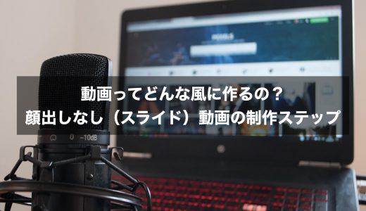 【初心者向け】動画ってどんな風に作るの?顔出しなし(スライド)動画作成のステップ