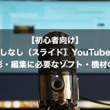 【初心者向け】顔出しなし(スライド)YouTube動画収録撮影・編集に必要なソフト・機材の選び方