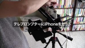 テレプロンプターにiPhoneをセット