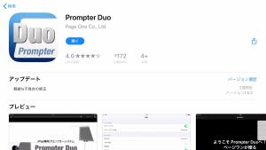 Pronpter Duo
