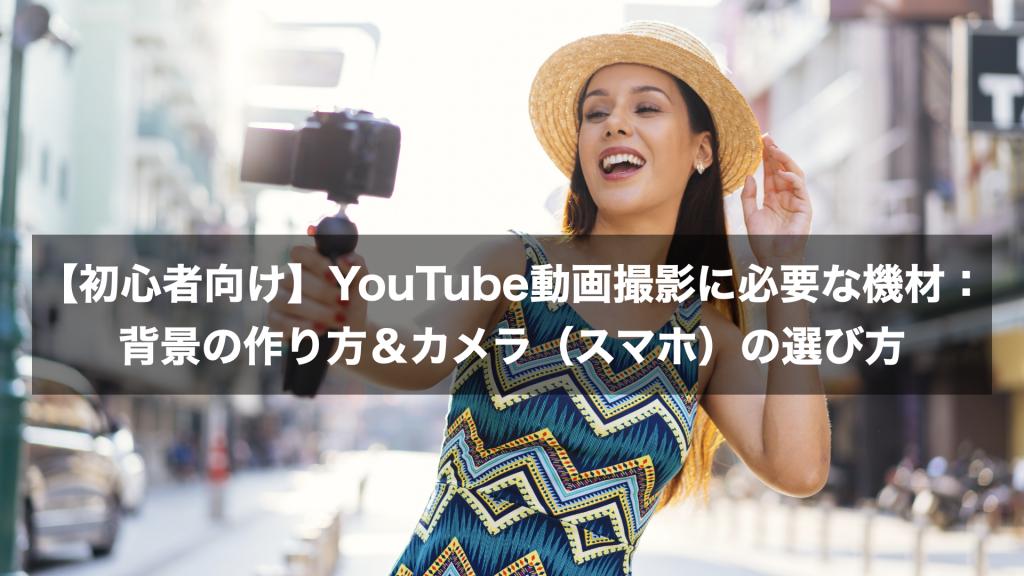 【初心者向け】YouTube動画撮影に必要な機材:背景の作り方&カメラ(スマホ)の選び方