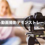 【初心者向け】iPhoneで顔出し動画の撮影デモンストレーション