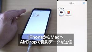 iPhoneからMacへ撮影データの転送