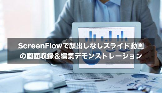 【初心者向け】ScreenFlow9で顔出しなしスライド動画の画面収録&編集デモンストレーション