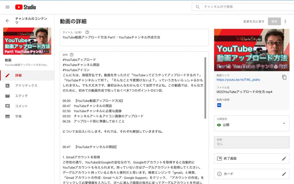 動画のアップロード