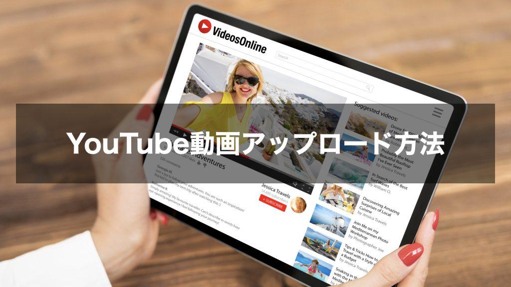 YouTube動画アップロード方法