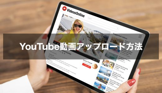 【2021年最新版】YouTube動画アップロード方法