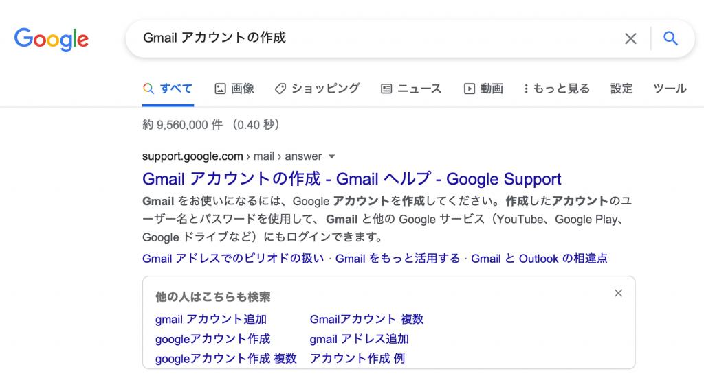 Gmailアカウントの作成