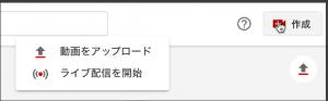 作成→動画をアップロード