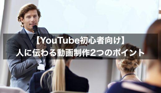 【YouTube初心者向け】人に伝わる動画制作2つのポイント