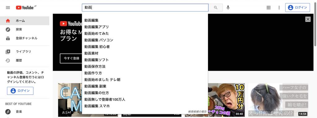 YouTube検索窓のサジェスト機能