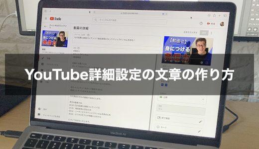 YouTube詳細設定の文章の作り方