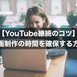 YouTube継続のコツ:動画制作の時間を確保する方法
