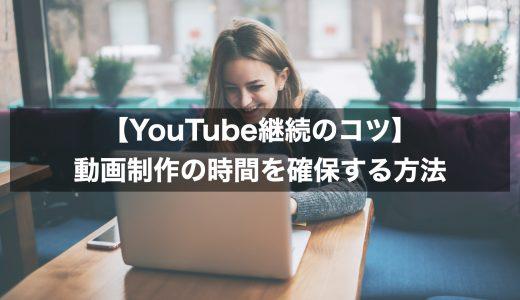【YouTube】継続が楽になる3つのルーティーン