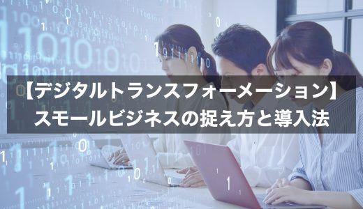 【デジタルトランスフォーメーション】スモールビジネスの捉え方と導入法
