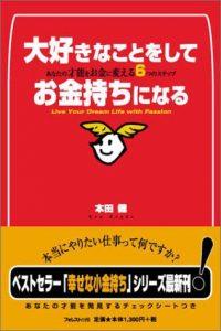 本田健:大好きなことをしてお金持ちになる