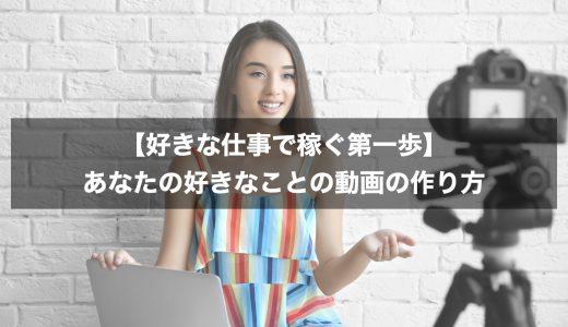 【好きな仕事で稼ぐ第一歩】あなたの好きなことを動画作成で実現