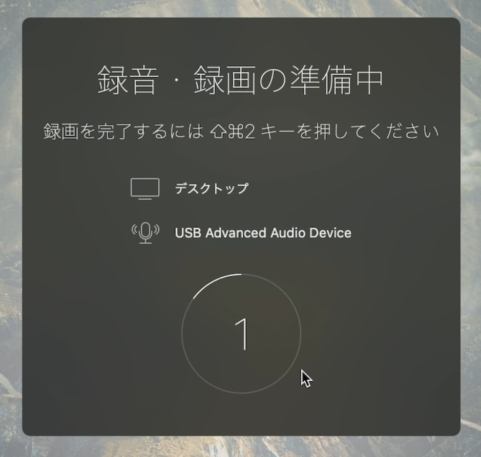 ScreenFlow収録開始のカウント