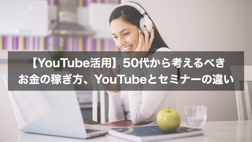 【YouTube活用】50代から考えるべきお金の稼ぎ方、YouTubeとセミナーの違い