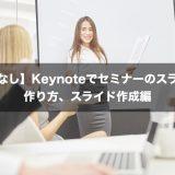 【顔出しなし】Keynoteでセミナーのスライド動画作り方、スライド作成編