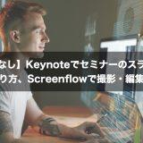 【顔出しなし】Keynoteでセミナーのスライド動画作り方、Screenflowで撮影・編集編