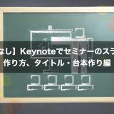 【顔出しなし】Keynoteでセミナーのスライド動画作り方、タイトル・台本作り編