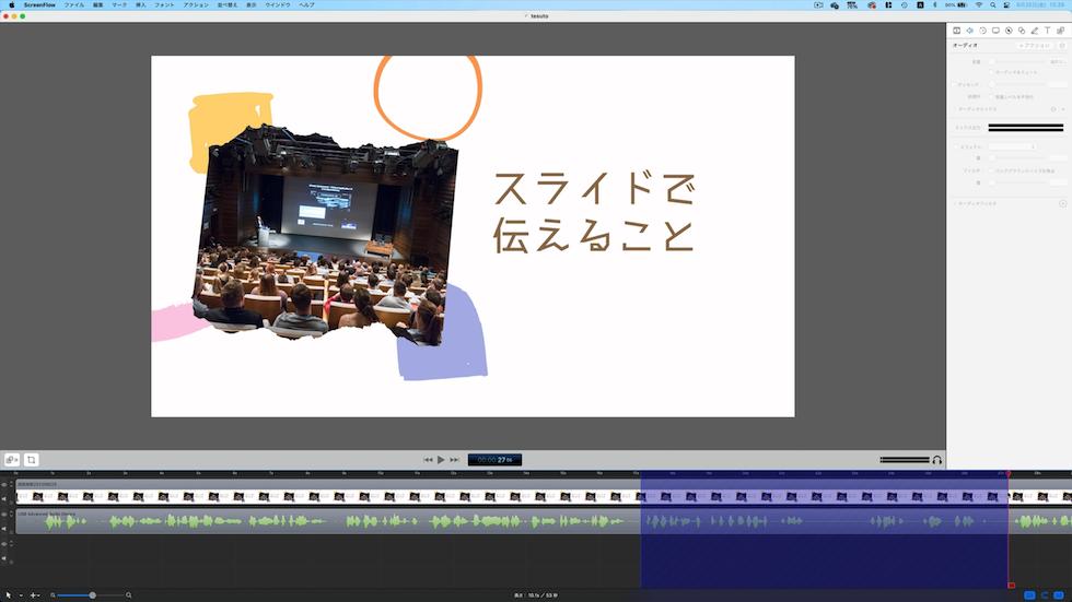 ScreenFlowカット編集