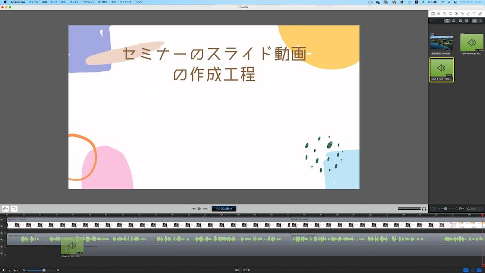 ScreenFlowBGM挿入
