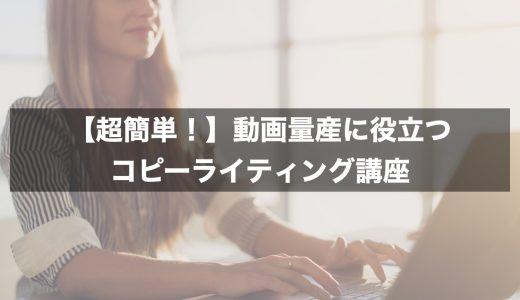 【超簡単!】動画量産に役立つコピーライティング講座