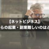【ネットビジネス】50代からの起業・副業難しいのはどっち?