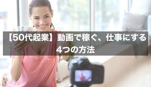 【50代起業】動画で稼ぐ、仕事にする4つの方法