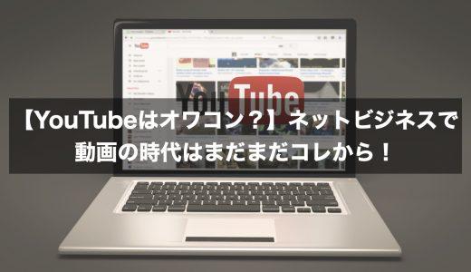 【YouTubeはオワコン?】ネットビジネスで動画の時代はまだまだコレから!