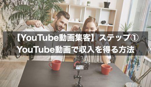 【YouTube動画集客】集客力を上げる具体的ステップ①YouTube動画で収入を得る方法