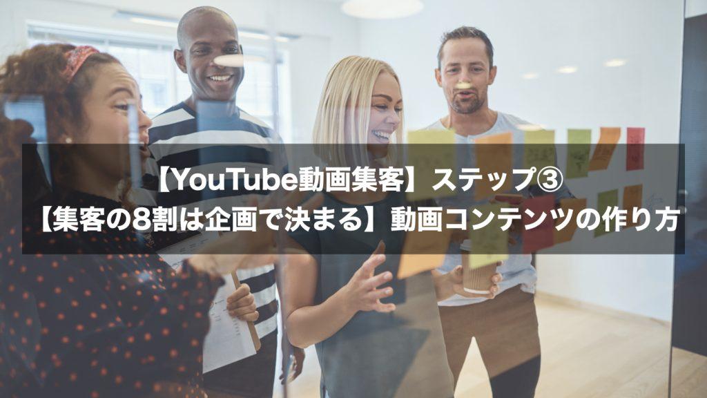 YouTube動画集客】集客力を上げる具体的ステップ③【集客の8割は企画で決まる】動画コンテンツの作り方