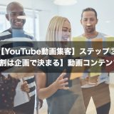 【YouTube動画集客】集客力を上げる具体的ステップ③【集客の8割は企画で決まる】動画コンテンツの作り方