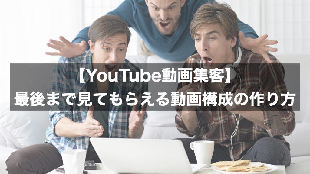 【YouTube動画集客】最後まで見てもらえる動画構成の作り方