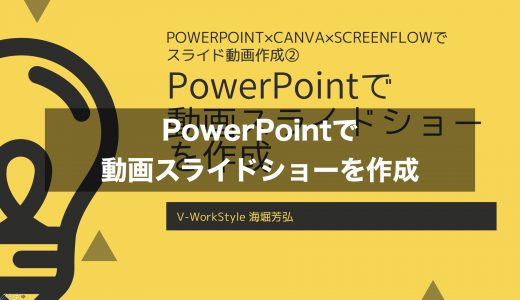 PowerPoint×Canva×ScreenFlowでスライド動画作成②PowerPointで動画スライドショーを作成
